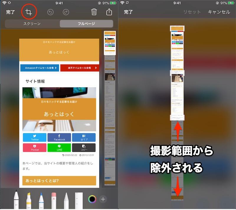 iOS SafariのマークアップでPDFを作成する手順4