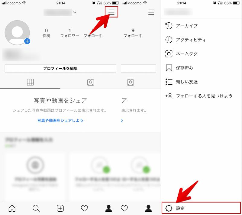 アプリ側の設定で「データ通信量を軽減」を有効にする手順1