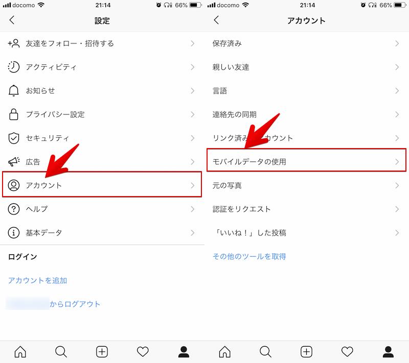 アプリ側の設定で「データ通信量を軽減」を有効にする手順2