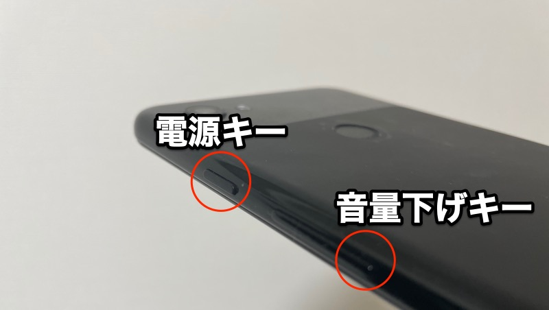 Androidでブートローダーを起動する手順2