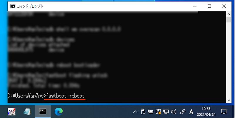 fastbootコマンドでブートローダーを解除する手順5