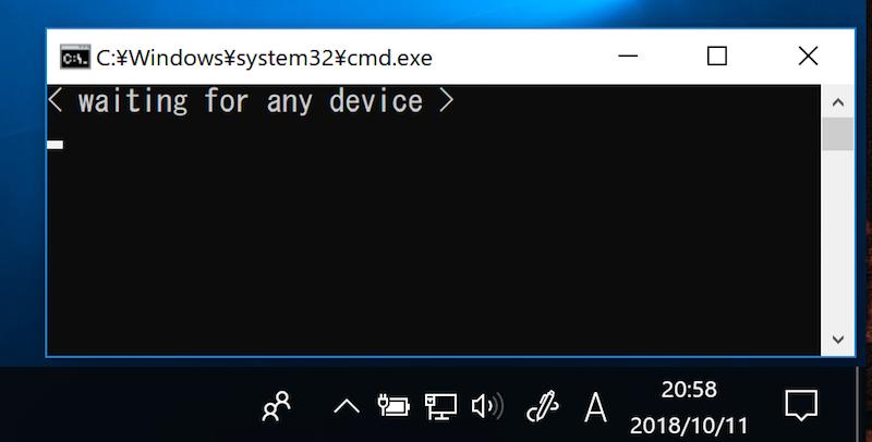 コマンドプロンプトで表示されるメッセージ「waiting for any device」