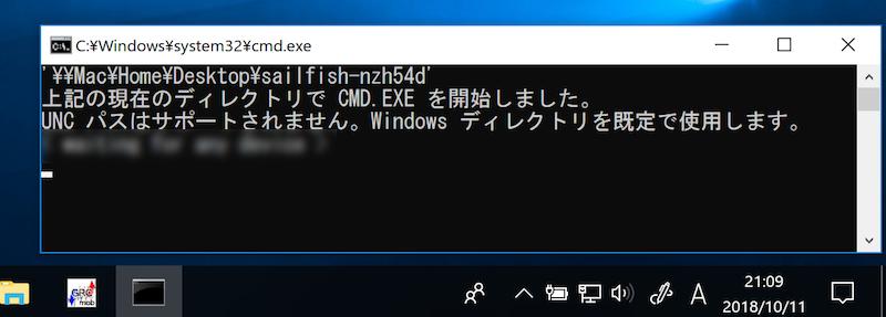 コマンドプロンプトで表示されるメッセージ「パスはサポートされません」