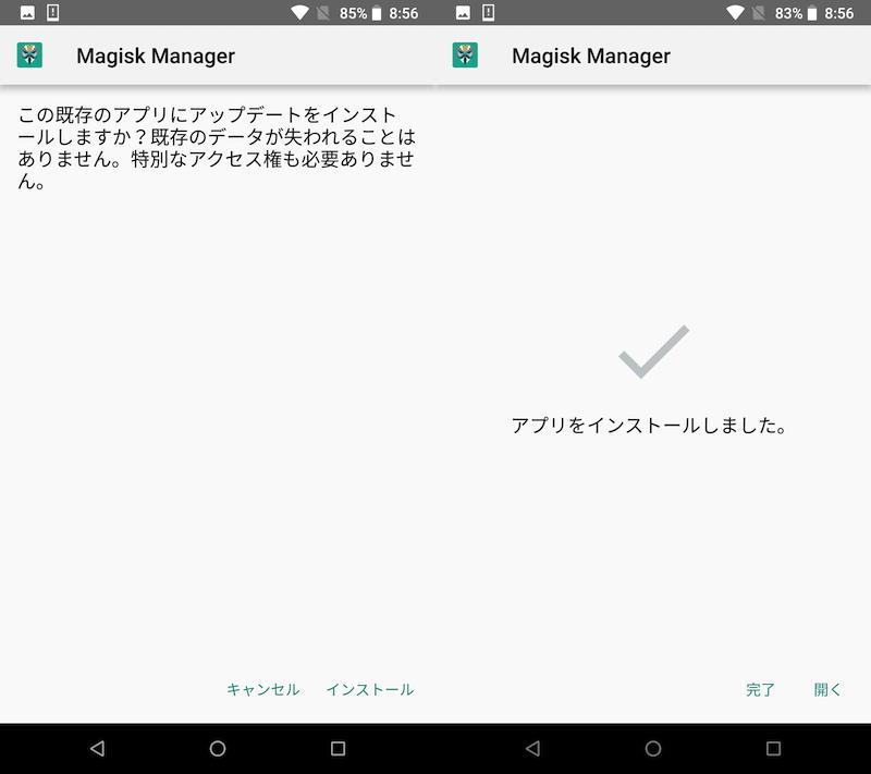 Magisk Managerをアップデートする手順2
