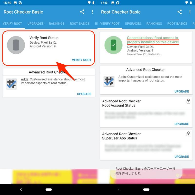 Androidがroot化できているか確認する手順1