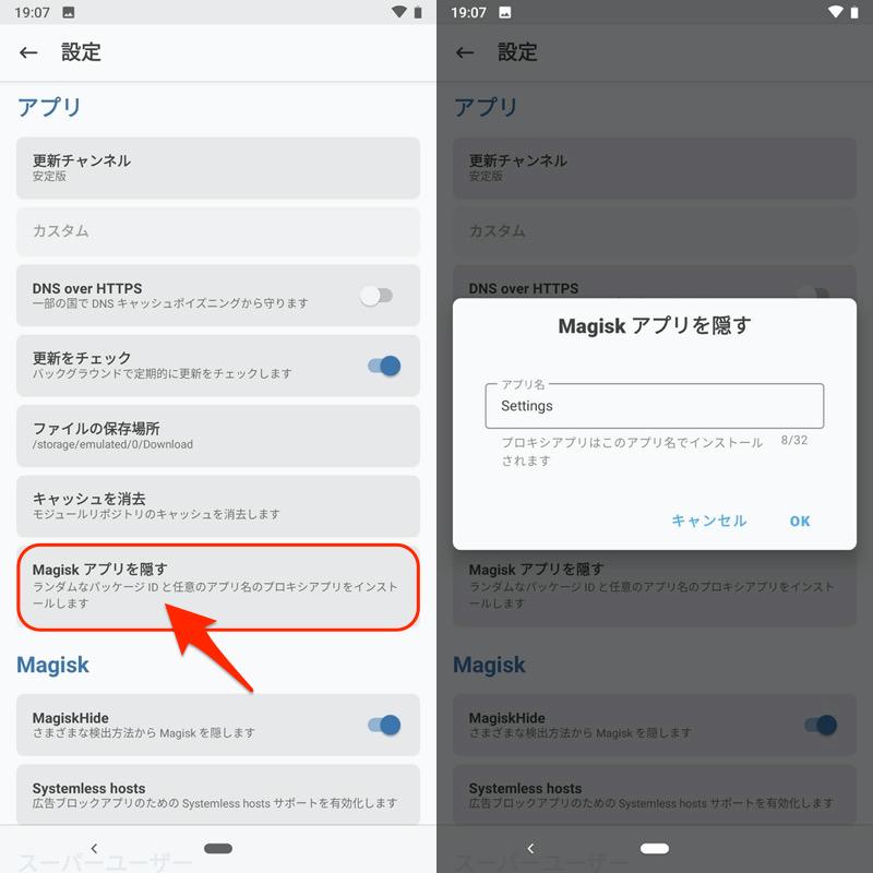 Magiskを隠してroot検知を回避する手順4