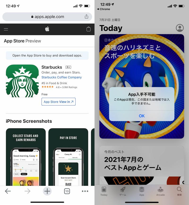 「App入手不可能」と出る海外アプリの説明