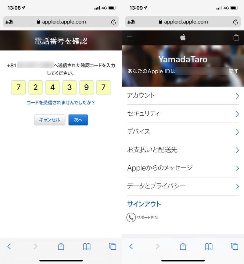 外国のApple IDを新規作成する手順3