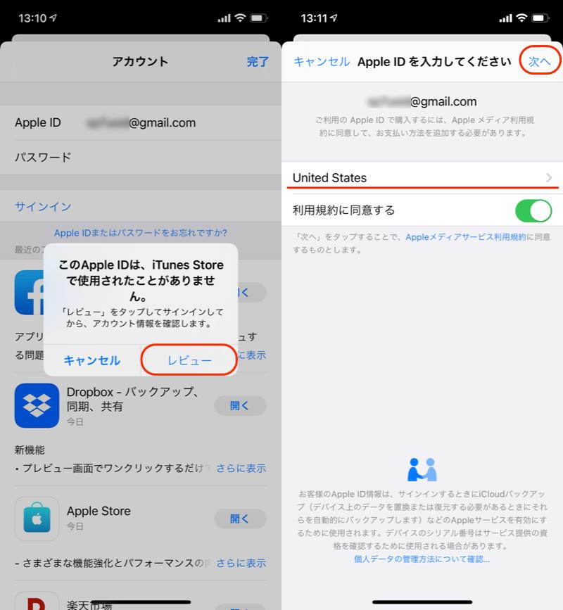 海外のApp Storeへアクセスする手順3