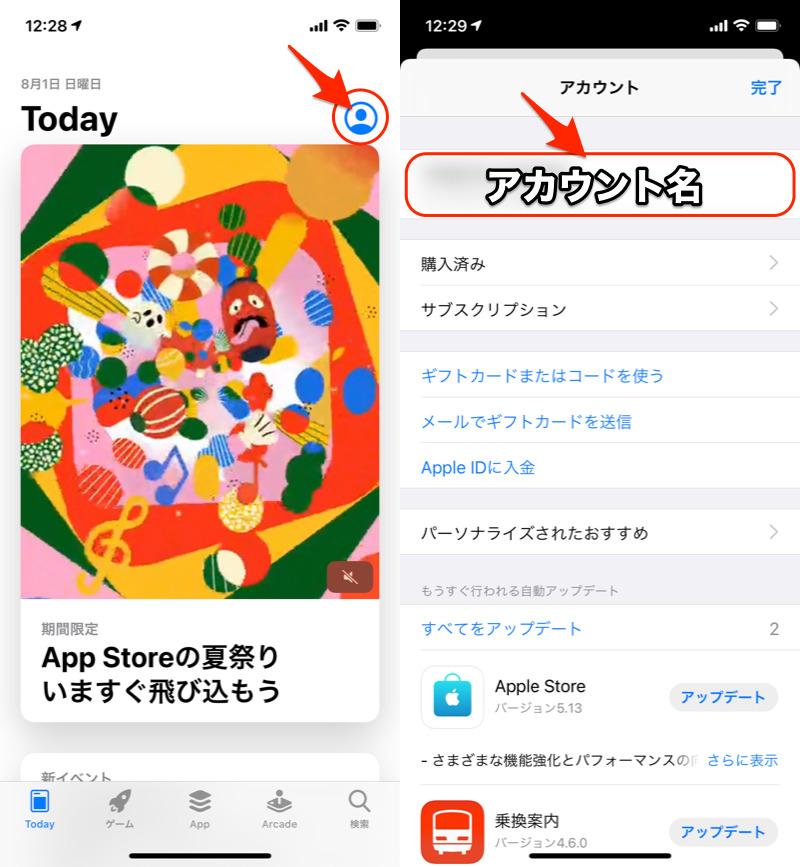 既存Apple IDの登録国を海外に変更する手順1