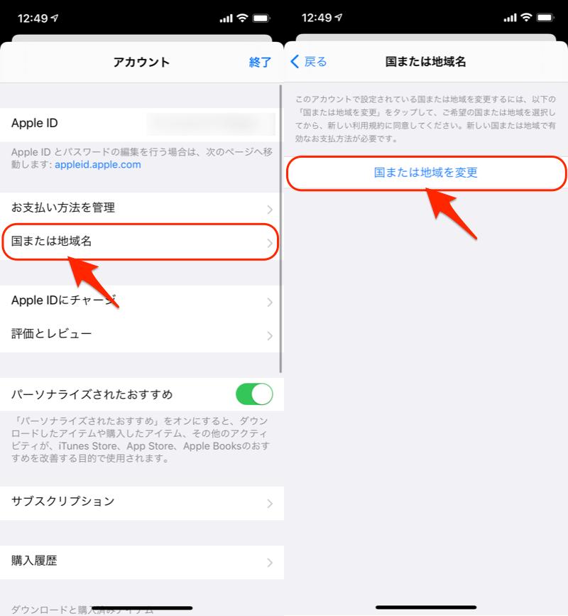 既存Apple IDの登録国を海外に変更する手順2