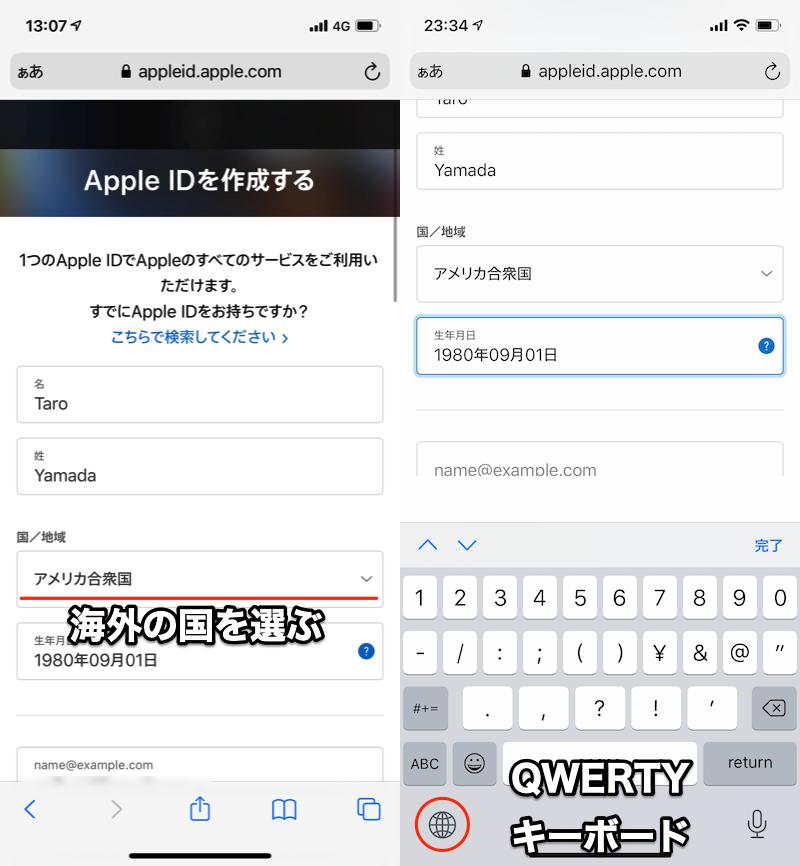 外国のApple IDを新規作成する手順1