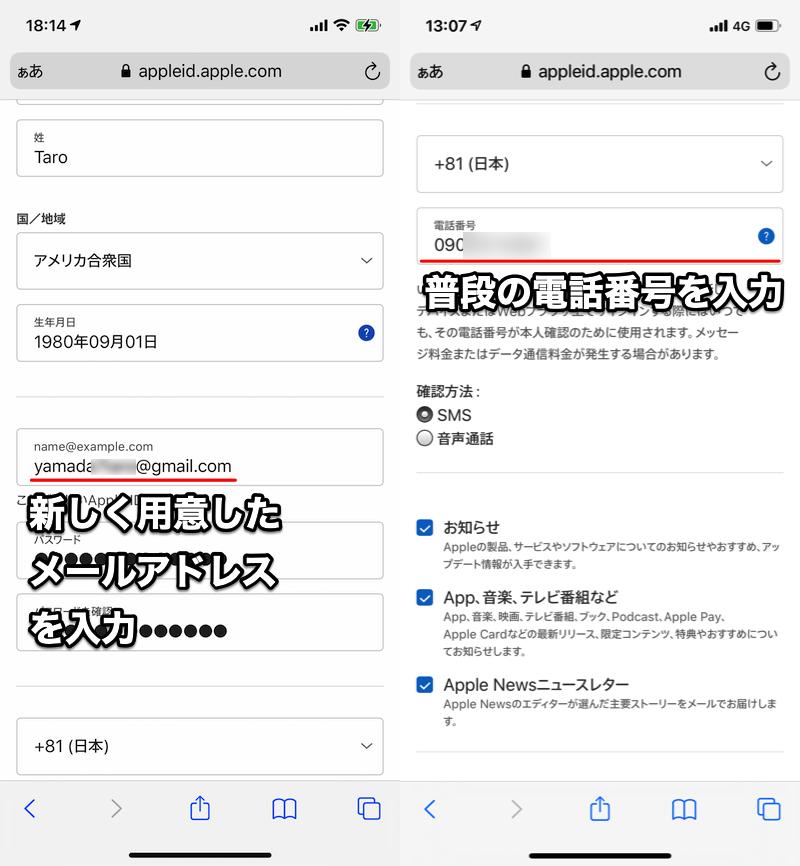 外国のApple IDを新規作成する手順2