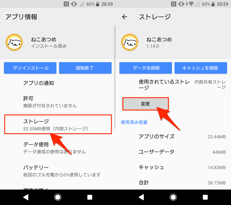 Sd 移動 アプリ android9 カード