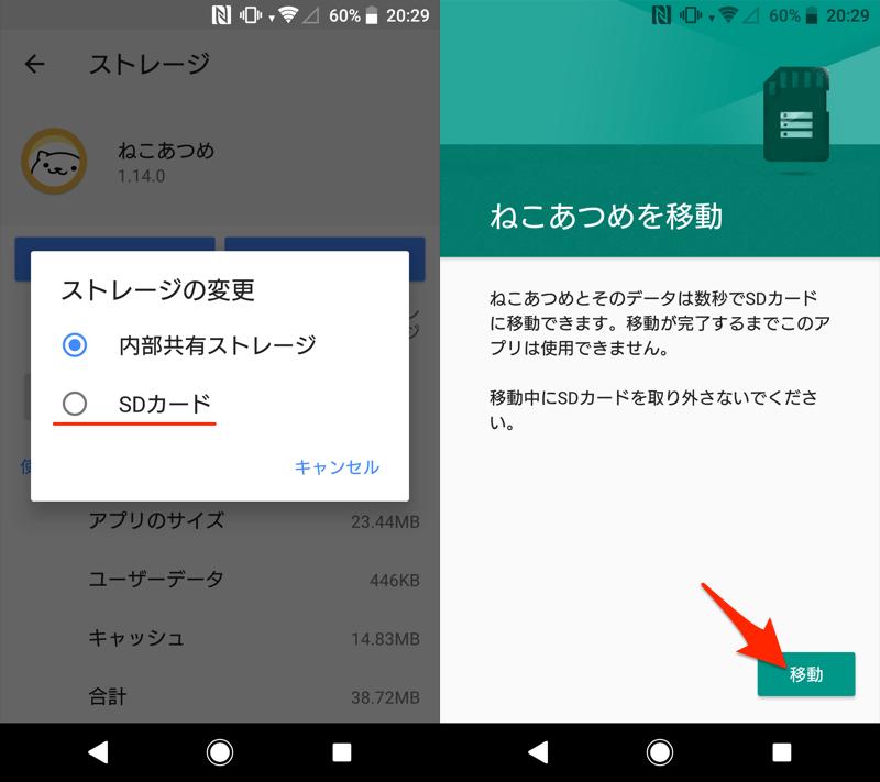 内部 ストレージ から sd カード に 移動 android 【Android】写真や動画をスマートフォン本体からmicroSDメモリカード...