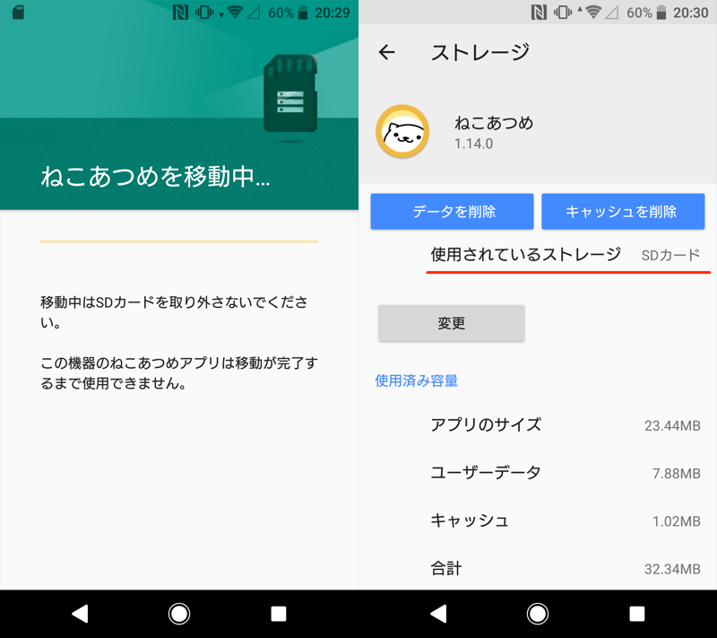 内部ストレージ化したSDカードにアプリを移動する説明