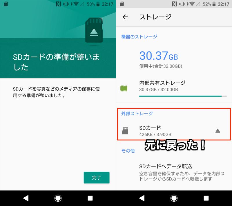 AndroidでSDカードの内部ストレージ化を解除する手順3