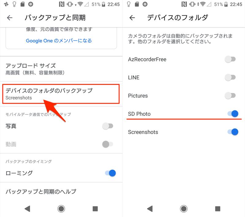 SDカードの写真をGoogleフォトへアップロードする手順