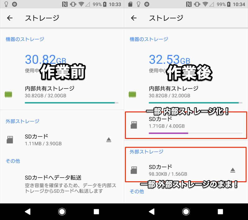 AndroidでSDカードの一部領域のみ内部ストレージ化する手順3