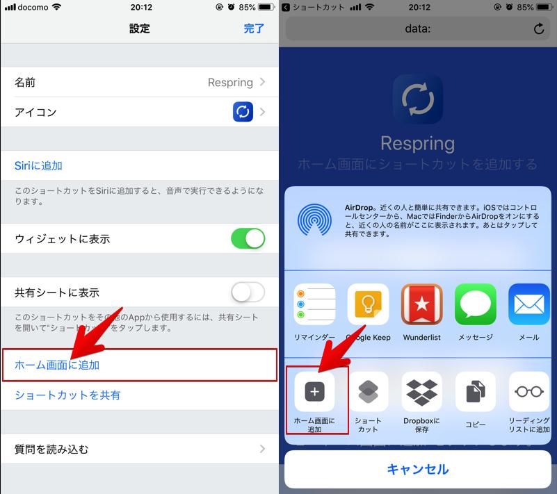「ショートカット」アプリでリスプリングする方法4
