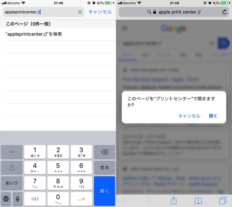 「ショートカット」アプリでリスプリングする方法7