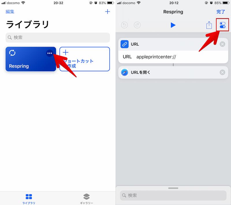「ショートカット」アプリでリスプリングする方法3