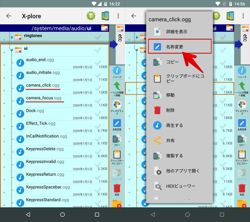 X-plore File Managerでシャッター音を消す手順1