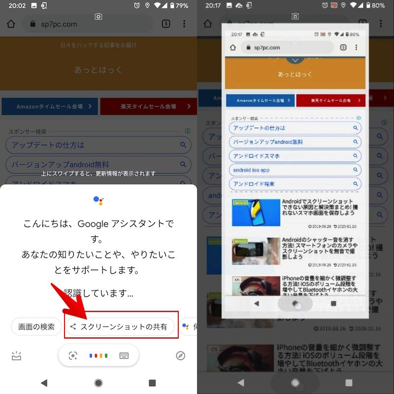 Googleアシスタントでスクリーンショット撮影する手順