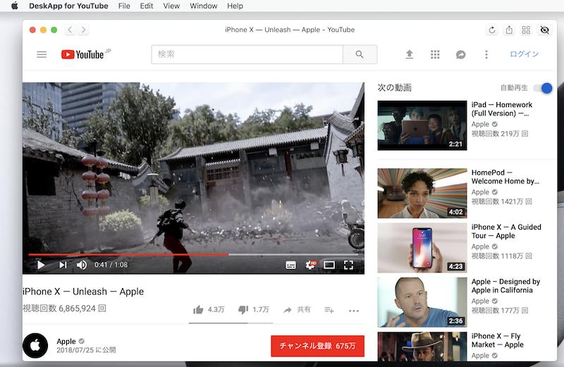 DeskApp for YouTubeの画面例