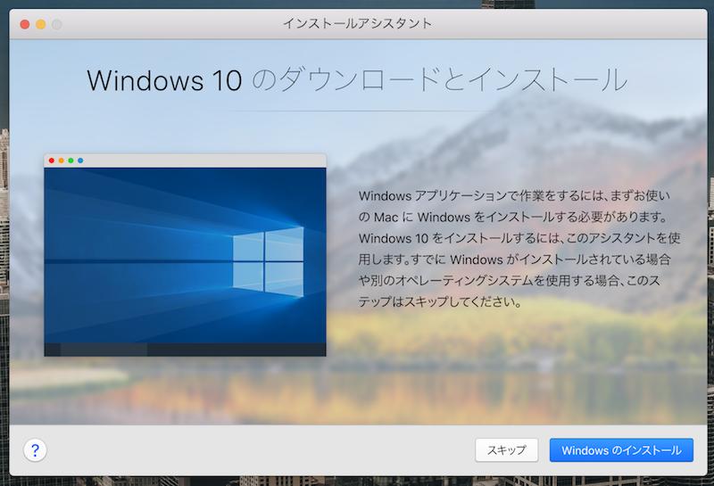 Windows 10をインストールする手順1