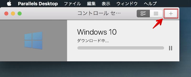 Windows 10をインストールする手順5