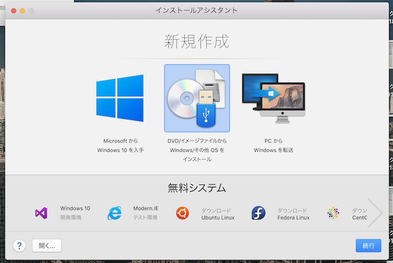 Windows 10をインストールする手順6