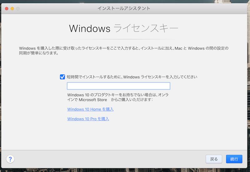 Windows 10をインストールする手順8