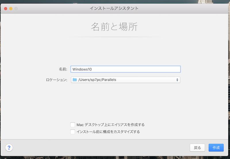 Windows 10をインストールする手順10