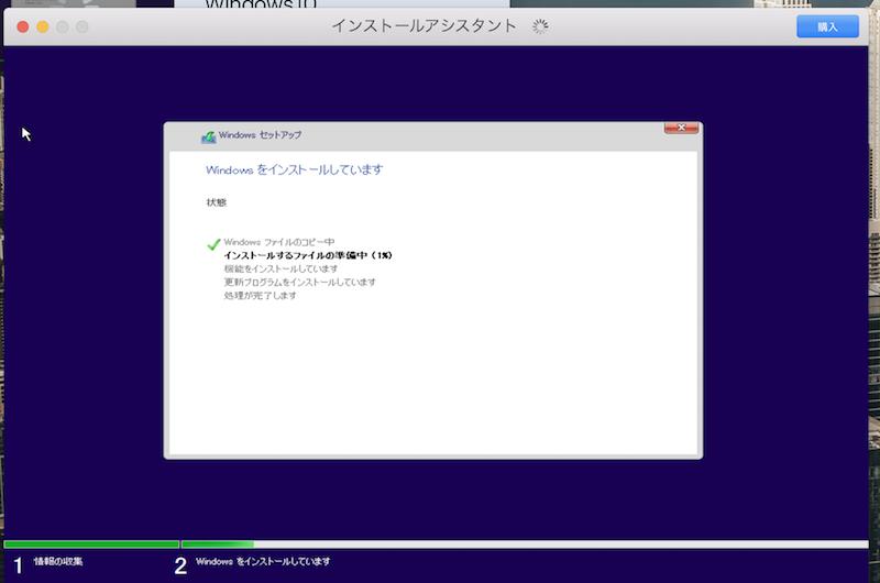 Windows 10をインストールする手順12