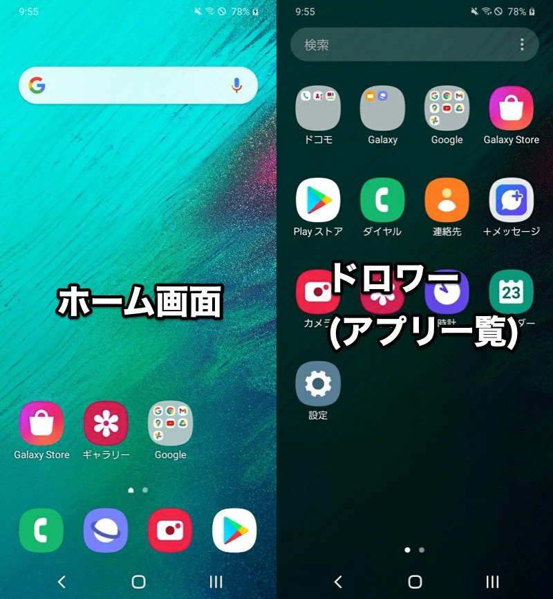Androidのホーム画面とドロワーの説明
