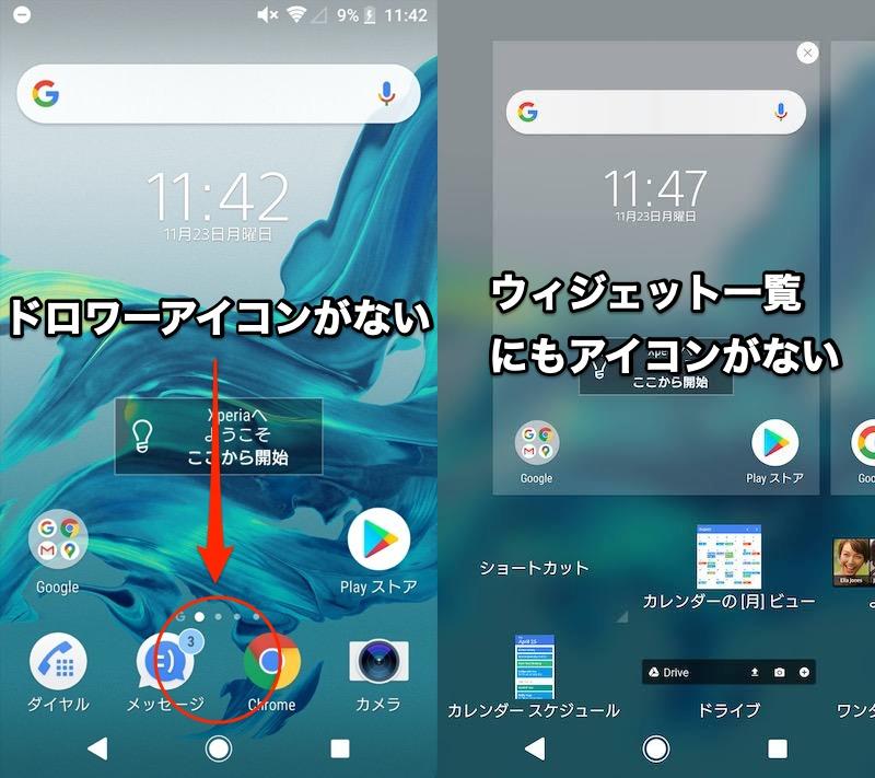 Androidでドロワーアイコンが消えた症状の説明2