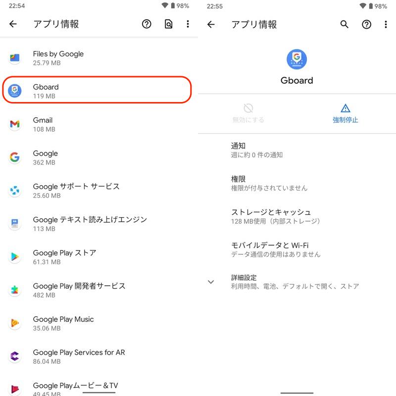 設定のアプリ一覧からアイコンのないアプリを見つける手順