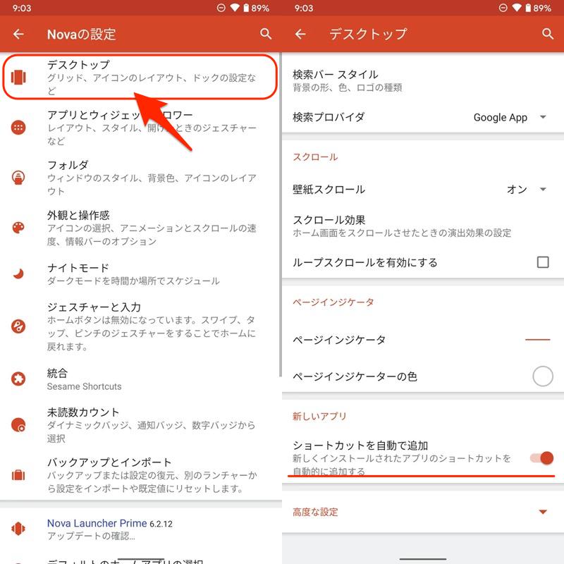 Nova Launcherでインストールしたアプリをホームに自動追加する手順2