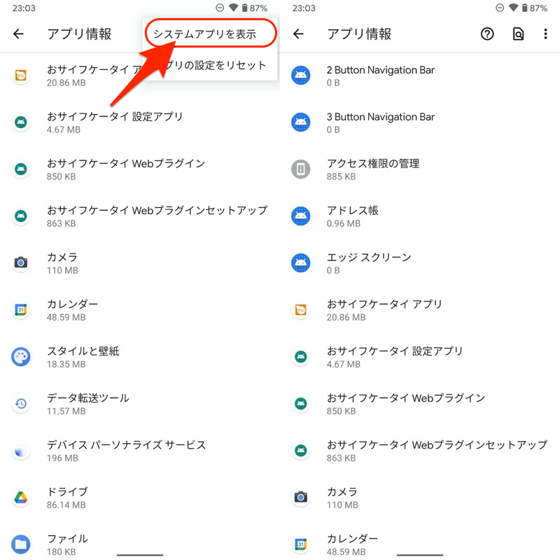設定のアプリ一覧でシステムアプリを表示する手順