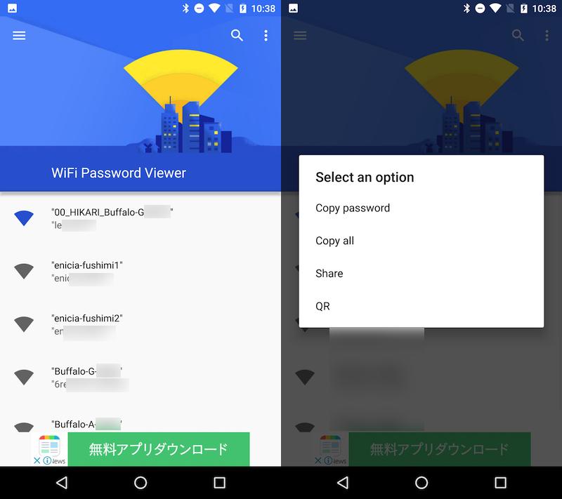 WiFi Password ViewerでAndroidのWi-Fiパスワードを表示する手順2