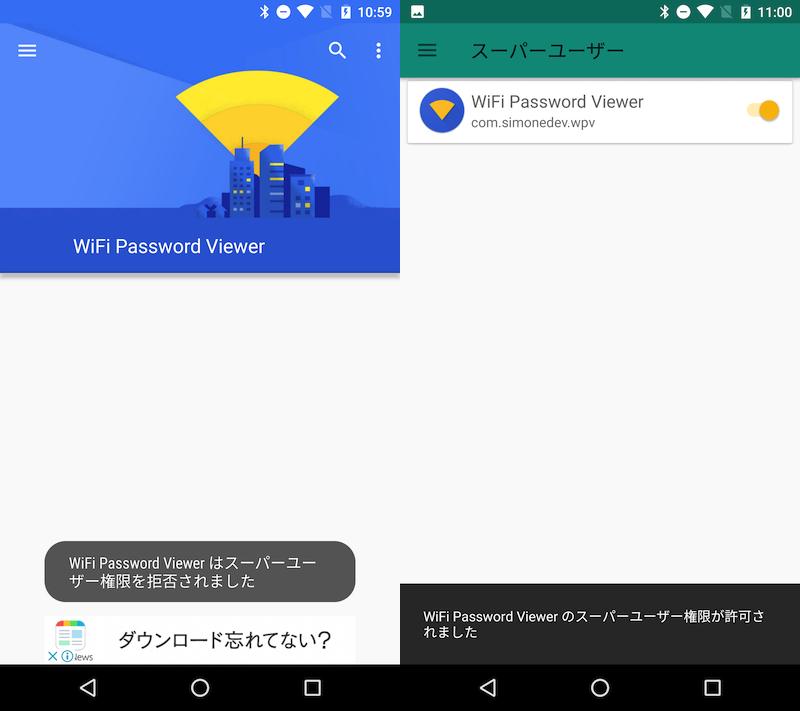 WiFi Password Viewerがうまく動作しない原因と解決策1