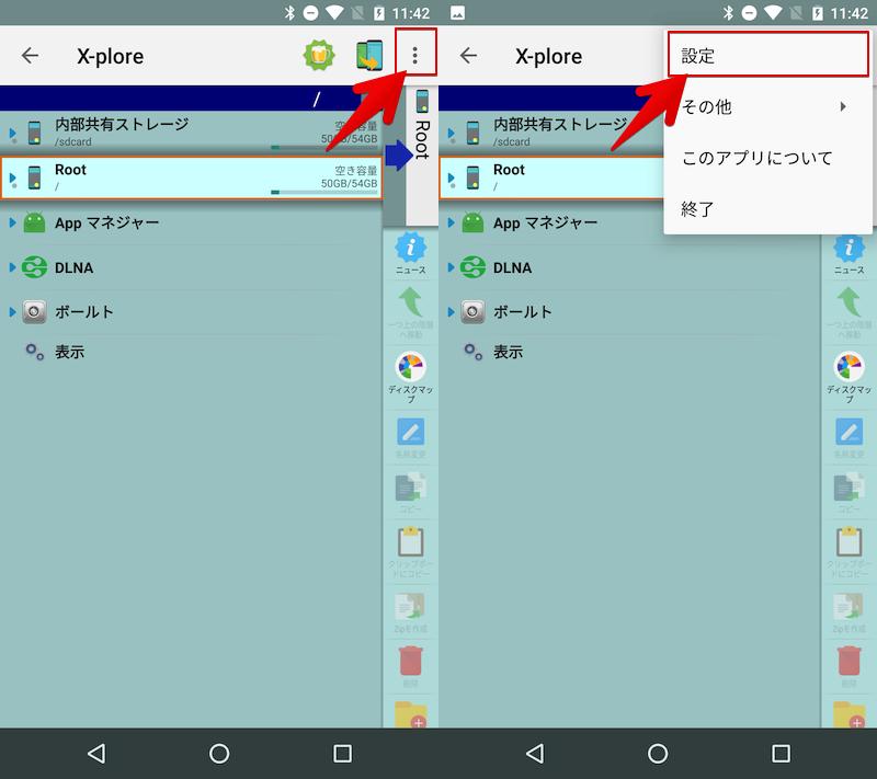 X-plore File ManagerでAndroidのWi-Fiパスワードを表示する手順1