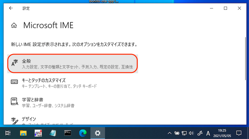 IMEのオプションでプロパティがない場合の解決策1
