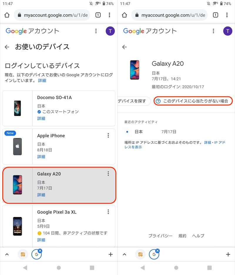 Googleアカウントに知らないデバイスが表示される原因と解決策1