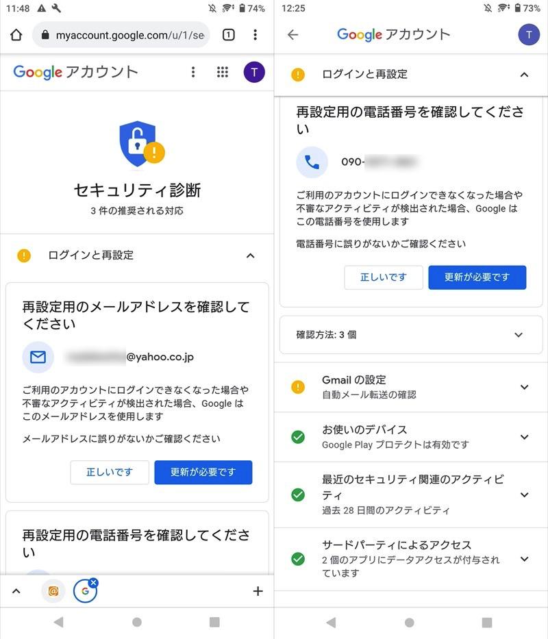 Googleアカウントに知らないデバイスが表示される原因と解決策4
