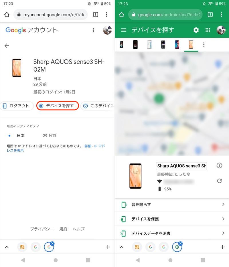 Androidの場所をGoogleのデバイスを探すで調べる説明