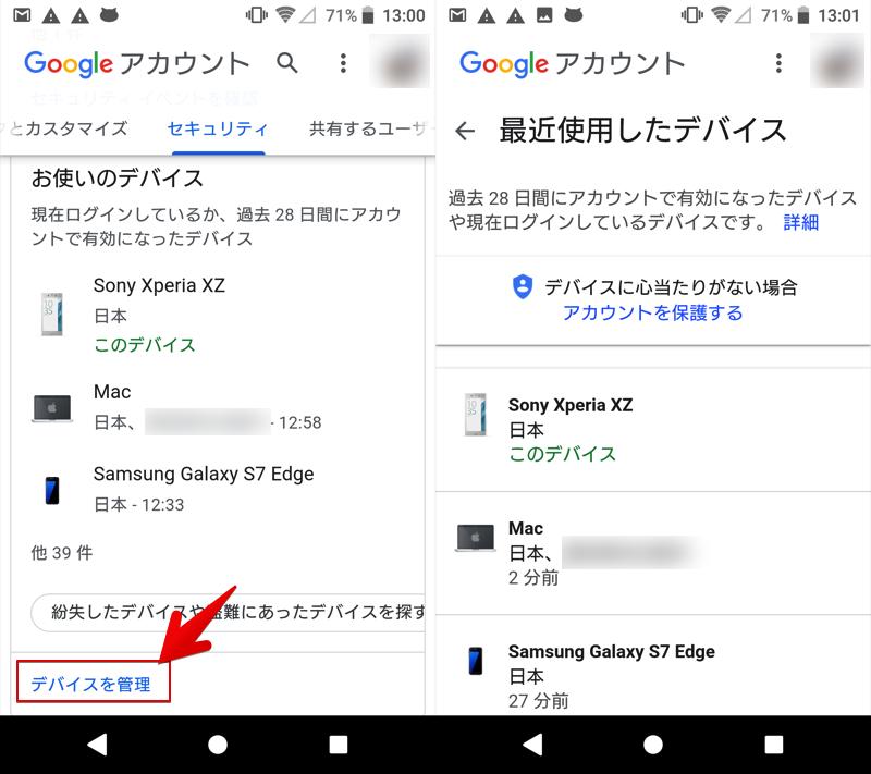 Googleアカウントでログイン中の端末を確認する手順1