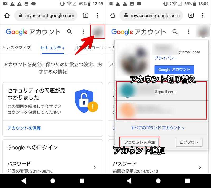 Googleアカウントのアクセス権を削除したいデバイスが表示されない原因と解決策1