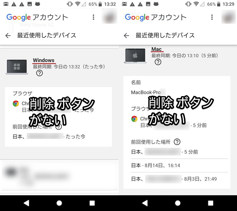 Googleアカウントのアクセス権「削除」ボタンが表示されない原因と解決策2